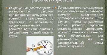 Сокращение продолжительности рабочего времени